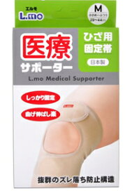 エルモ 医療サポーター ひざ用固定帯(Mサイズ)(膝用 膝サポーター ヒザ)