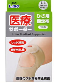 エルモ 医療サポーター ひざ用固定帯(LLサイズ)(膝用 膝サポーター ヒザ)