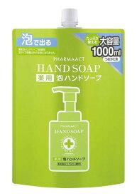 [熊野油脂]ファーマアクト 薬用 泡ハンドソープ スパウト付 詰替用 1000mL (PHARMA ACT)