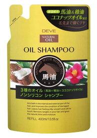 [熊野油脂]ディブ 3種のオイル シャンプー 400mL (Deve デイブ)