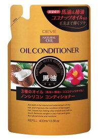 [熊野油脂]ディブ 3種のオイル コンディショナー 400mL (Deve デイブ)