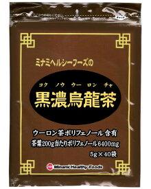 ミナミヘルシーフーズの黒濃烏龍茶(5gx40袋入) [ミナミヘルシーフーズ](サプリメント)