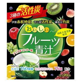 ユーワ おいしいフルーツ青汁 3種の活性炭 20包(伊那赤松妙炭 ヤシ殻活性炭 鎌倉珪竹炭)
