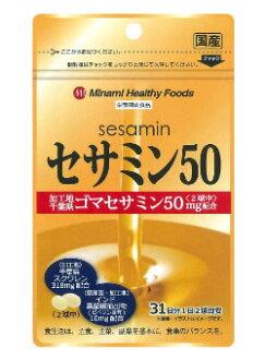 セサミン 50 (62 pitches) [Minami Hel sea foods] (supplement)