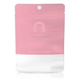 活きた酵素をプラス! 酵素 in ナチュリズム(naturism Pink) 600粒入 約100日分 [ダイエットサプリメント]