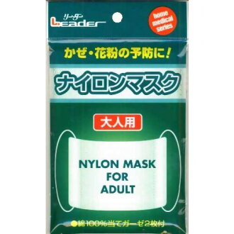 ▼P up to 36 times & coupon festival! Until 8/10 1:59 for ▼ leader nylon mask adult [NISSIN MEDICAL IND. Co., Ltd.] [sanitary protection]