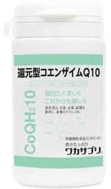 【送料無料】ワカサプリ 還元コエンザイムQ10 60粒(ワカサプリ サプリメント)