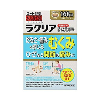 ▼P up to 36 times & coupon festival! Until 8/10 1:59 ▼ Rohto 製薬和漢箋 comfortable rear 168 tablets Boiogito (ぼういおうぎとう)
