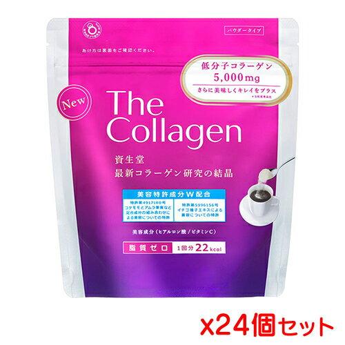 【オトクな24個セット】資生堂薬品 ザ・コラーゲン 高美活パウダーW 126g ×24個セット