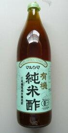 マルシマ 有機純米酢 900ml【自然食品 美容 ヘルシー食材 オーガニック】【JIROP】