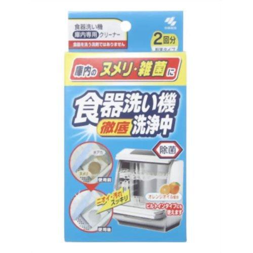 食器洗い機洗浄中【J】