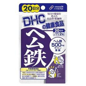 【ゆうパケット配送対象】DHC ヘム鉄加工食品 約20日分(ポスト投函 追跡ありメール便)