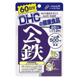 【ゆうパケット配送対象】DHC ヘム鉄 約60日分 120粒(ポスト投函 追跡ありメール便)