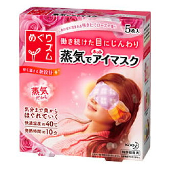 Five pieces of Rose fs3gm where a hot eye mask has just finished blooming with circulation ズム steam