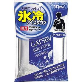 GATSBY(ギャツビー)アイスデオドラント ボディペーパー アイスシトラス 10枚入(医薬部外品) (男性用 メンズ スキンケア デオドラントシート)