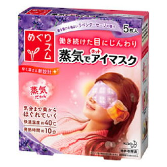 ▼P up to 36 times & coupon festival! Eye mask [entering .5 pieces of lavender sage] (circulation ズム めぐりずむめぐ rhythm Meg rhythm eye mask hot eye mask steam) eye mask hot until 8/10 1:59 with visiting ▼ Kao ズム steam
