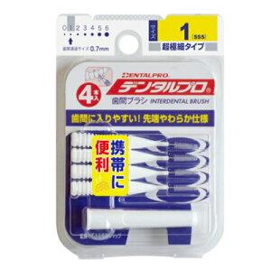 デンタルプロ 歯間ブラシ I字型 サイズ1(SSS) 4本