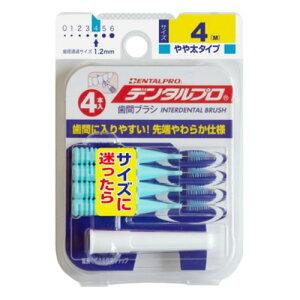 デンタルプロ 歯間ブラシ I字型 サイズ4(M) 4本