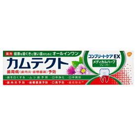 [アース] カムテクト コンプリートケアEX メディカルハーブフレーバー 歯磨き粉 [医薬部外品]
