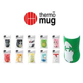 サーモマグ thermo mug アニマルボトル カバーケース (アニマルボトル サーモマグ 水筒 子供 お弁当 おしゃれ)