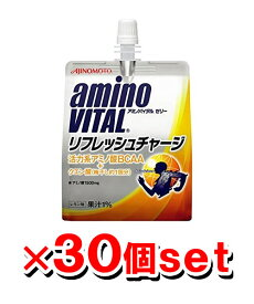 味の素 アミノバイタルゼリードリンク リフレッシュチャージ180g x30個 レモン味 [16AM6930] [リフレッシュ] (アミノ酸飲料 アミノ酸 ゼリー スポーツ飲料 スポーツドリンク)