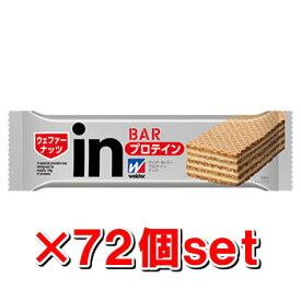森永製菓 ウイダーinバー プロテインイン36g[ナッツ味]【72個セット】[ 28MM97001] (ウィダーinバー プロテイン ウィダー プロテインバー プロテイン たんぱく質 タンパク質 サプリメント) upup7