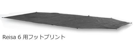【国内正規品】NORDISK フットプリント Footprint Reisa 6(レイサー6用フットプリント)[107097]【送料無料/代引き無料】(ノルディスク 床 アウトドア用品 キャンプ用品 アウトドア特集 レイサ6)【kenko1710】