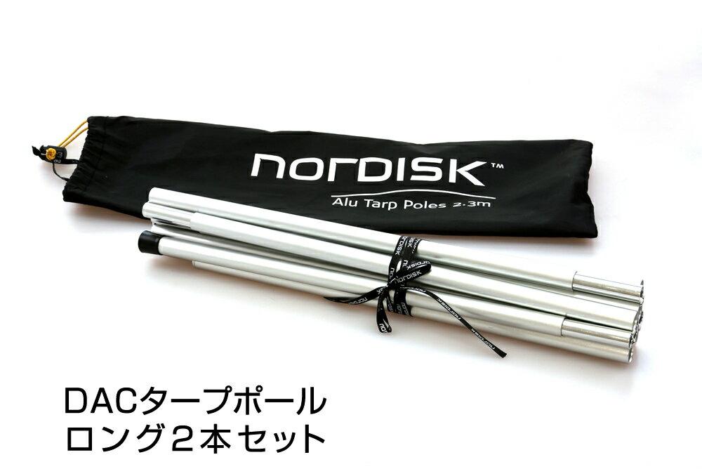 【国内正規品】NORDISK タープポール DAC Tarp Poles (2pcs) 230cm 6 Segments/Silver(DACタープポールロング2本セット)[119056]【送料無料/代引き無料】(ノルディスク アウトドア キャンプ キャンプ用品 アウトドア【kenko1710】
