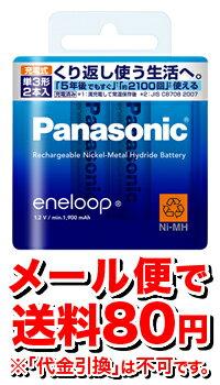 【ゆうメール便!送料80円】Panasonic パナソニック エネループ eneloop 単3形 2本パック(スタンダードモデル) BK-3MCC/2 (電池 充電池)