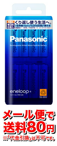 【ゆうメール便!送料80円】Panasonic パナソニック ニッケル水素電池 単3形(8本入) Panasonic eneloop [BK3MCC8]BK-3MCC/8 (電池 充電池)
