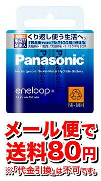 【ゆうメール便!送料80円】Panasonic パナソニック 充電池のみ エネループ 単4形 2本パック(スタンダードモデル) BK-4MCC/2