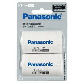 Panasonic パナソニック 単一スペーサー 単3形充電式電池用 サイズ変換スペーサー 2本入 (単1サイズ) エボルタ EVOLTA エネループ eneloop BQ