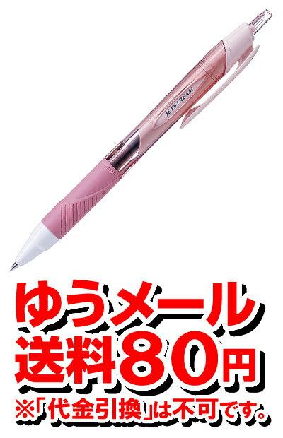 【ゆうメール便!送料80円】[三菱鉛筆] ジェットストリーム 0.38mm アプリコット SXN15038.54 (油性ボールペン)