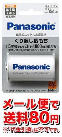 ▼マラソンで使えるクーポン配布中!▼【ゆうメール便!送料80円】Panasonic パナソニック 充電池のみ 充電式ニッケル水素電池 単1形 BK-1MGC/1 EVOLTA eneloop共通