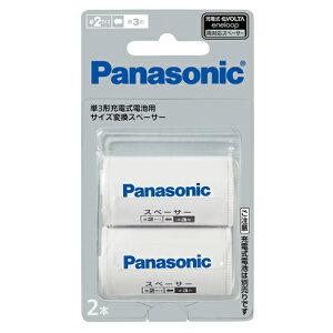 【ゆうパケット配送対象】Panasonic パナソニック 単二スペーサー 単3形充電式電池用 サイズ変換スペーサー 2本入 (単2サイズ) エボルタ EVOLTA エネループ eneloop BQ(ポスト投函 追跡ありメール便)