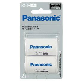 【ゆうパケット配送対象】Panasonic パナソニック 単二スペーサー 単3形充電式電池用 サイズ変換スペーサー 2本入 (単2サイズ) エボルタ EVOLTA(ポスト投函 追跡ありメール便)