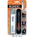 【ゆうパケット配送対象】BONDIC ボンディック スターターキット 液体プラスチック接着剤 BD-SKCJ(ポスト投函 追跡あ…