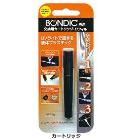 【ゆうパケット配送対象】BONDIC ボンディック カートリッジ・リフィル BD-CRJ [オリエント エンタプライズ](ポスト投函 追跡ありメール便)