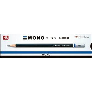 【ゆうパケット配送対象】[トンボ鉛筆] マークシート用鉛筆 モノKN HB(ポスト投函 追跡ありメール便)