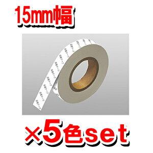 紙自着テープ 5色セット(白・赤・青・黄・緑) 15mm幅 x 20m [テープカッター付き] x 1巻入り(ノリが付かない不思議な紙テープ)