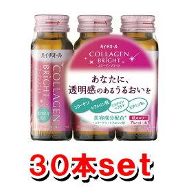 【送料無料】エスエス製薬 ハイチオール コラーゲンブライト 50ml ×30本(3本x10セット)(栄養機能食品 ビタミンB6)