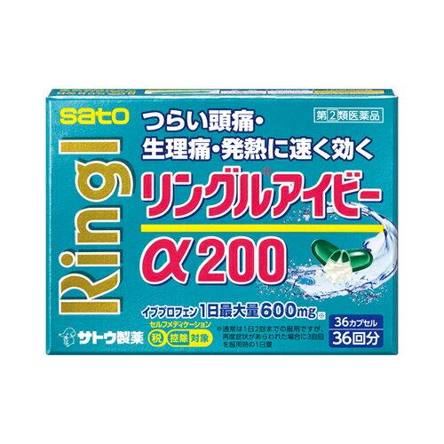 【第(2)類医薬品】佐藤製薬 リングルアイビーα200 36カプセル(頭痛 生理痛 発熱) 【SM】