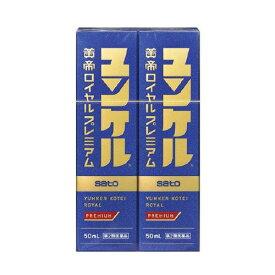 【第2類医薬品】ユンケル 黄帝ロイヤルプレミアム 50ml x2本パック