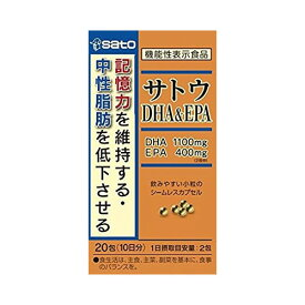 サトウ DHA&EPA 20包(機能性表示食品 届出番号B302)佐藤製薬