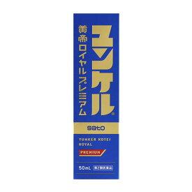 【第2類医薬品】ユンケル 黄帝ロイヤルプレミアム 50ml x20本