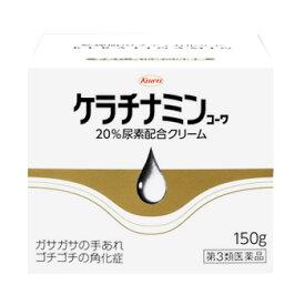 【第3類医薬品】ケラチナミンコーワ20%尿素配合クリーム 150g[興和新薬][皮膚の薬](ケラチナミン 75g 手の荒れ カサカサ)
