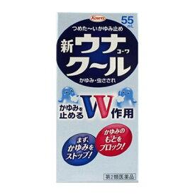 【第2類医薬品】興和 新ウナコーワ クール 55mL
