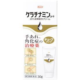 【第3類医薬品】興和 ケラチナミン コーワ 20%尿素配合クリーム 30g