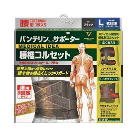 バンテリンサポーター 腰椎コルセット 大きめサイズ Lサイズ(1枚入り) へそ周り80〜100cm ブラック(腰用強力固定タイプ 男女兼用)