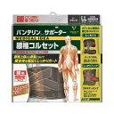 バンテリンサポーター 腰椎コルセット ゆったり大きめサイズ LLサイズ(1枚入り) へそ周り95〜115cm ブラック(腰用強…
